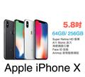 【分期零利率】Apple iPhone X 5.8吋 64GB 台灣原廠公司貨 保固一年