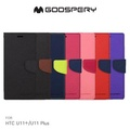 GOOSPERY HTC U11+/U11 Plus FANCY 雙色皮套