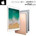 【WIFI+128G版】Apple 全新 2018 iPad 9.7吋 平板電腦