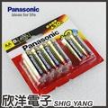 ※ 欣洋電子 ※ Panasonic 國際牌 大電流 1.5V AA鹼性3號電池 (LR6TTS/8+2B) 8+2入