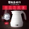 升級數顯款 全球通用折疊水壺 100-240V 自動識別變壓  便攜式旅行燒水壺 硅膠可折疊快煮壺