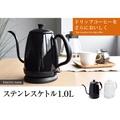 {日本直送現貨}日本DRETEC咖啡專用手沖壺電熱水壺1.0L 快煮壼 不鏽鋼 細口 咖啡壼 手沖