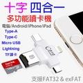 【四合一】Apple Android 通用4合1讀卡機/Type C/Lightning/iphone/手機/平板/電腦