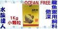 【水族達人】新加坡OCEAN FREE《OF AR-G1傲深龍魚禦用飼料 FF915(小顆粒) 1kg》 仟湖秘方/ 上浮性/泰國虎、血鸚鵡、皇帝魚適用