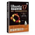 益大~Ubuntu17完全自學手冊:桌面、系統與網路應用全攻略 9789864342327 MP31706