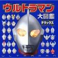 【現貨供應中】超人力霸王 Ultraman 大圖鑑 豪華版
