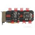 超讚❤PJ1華碩ENGT GTX680 GTX560Ti X560 HD7850  DC2-2GD5顯卡風扇