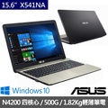ASUS華碩  15.6吋筆電 N4200/4G/500G (X541NA)