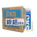 【箱購25支】CKS N188 中性矽利康 填縫劑足量300ml 【銀鋁色】   Silicone Sealant   Material From JAPAN