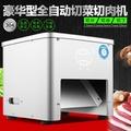 廠家熱銷~~切肉機 全球切肉機商用電動切片機全自動不銹鋼多功能家用切菜機切絲切丁igo