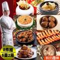 【預購-快樂大廚】團圓開運饗宴8件年菜組(6菜2湯)