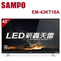 【SAMPO聲寶】 43吋 新轟天雷立體音效顯示器 EM-43KT18A(含基本安裝)