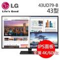 【LG樂金】43UD79 43型(16:9) UHD 4K IPS面板 支援HDMI同屏幕輸出液晶螢幕