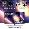 【晉城企業】SAMSUNG Q7F 55吋 QLED 2018 三星 量子電視 55Q7F QA55Q7FNAWXZW