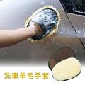 ORG《SD1763》羊毛感~不傷車 洗車手套 洗車布 洗車用品 洗車巾 GOGORO 汽車美容 海綿布 清潔布