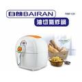 白朗BAIRAN-油切健康氣炸鍋(FBBF-C01)(全新)(已過保)
