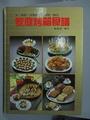 【書寶二手書T6/餐飲_PMN】家庭烤箱食譜