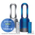 【配件王】日本代購 DYSON HP03 三合一 空氣 淨化器 涼暖 氣流 倍增器 智能 溫控 循環扇 冷暖風 電風扇  勝 HP02