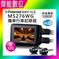 寶麗萊 MS 276 WG 【送128g+環保吸管+快速充電線】機車前後行車紀錄器 SONY感光元件 1080P WIFI GPS校時 MS276WG