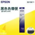 【大鼎OA】EPSON S015611 黑色 原廠色帶 LQ-690C / 695C