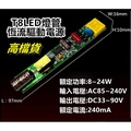 T8LED燈管 T5LED日光燈管 LED驅動電源 T8驅動電源 恆流驅動電源240mA
