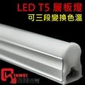 [出清] LED T5 層板燈 三段色溫 四尺