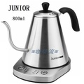 ≋咖啡流≋ JUNIOR 電熱 滴漏壺 細口壺 800ml