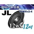 【JL】12吋汽車重低音喇叭12Wxv2-4*200W.4歐姆