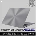 ASUS ZENBOOK UX330UA 0151 極致輕薄高效筆電
