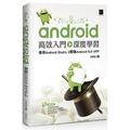 【Android高效入門:深度學習-使用Android Studio 2開發Android 6.0 APP】全館滿600免運