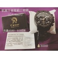 Caesar 凱薩 王者風範真三眼手錶 (CA-1001)