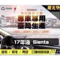 【一吉】17年後 SIENTA 避光墊/台灣製造 sienta避光墊 sienta 避光墊 麂皮 短毛避光墊 儀表墊