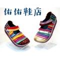 【佑佑鞋店】 Macanna 麥坎納 彩虹鞋 橫切  經典麵包鞋 純牛皮 綿羊內裡  氣墊鞋 033670
