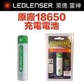 【德國LED LENSER】18650充電電池