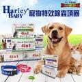 【Harley BABY】 寵物特效除蟲防蚤項圈二入 / 三款尺寸任選