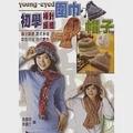 初學手編圍巾帽子