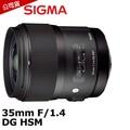 SIGMA 35mm F1.4 DG HSM Art (恆伸公司貨)