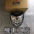 機車工廠 T1 T1-150 大燈組 前燈 大燈 SANYANG 正廠零件