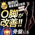 日本熱銷好評美腿神器美腿分趾套