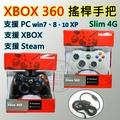XBOX360 遊戲手把 搖桿 震動 Slim 4G 主機 新型 遊戲 新舊型主機 PC可用 USB 遊戲 支援Steam