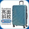 【加賀皮件】OUTDOOR Sunshine系列 28吋 亮面斜紋紋 拉鍊硬殼 輕量款式 行李箱 旅行箱 OD5003B