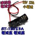 4節【TopDIY】BT-12V23A 電池盒(1節) 12V 23A 攜帶 LED 專用電池盒 遙控器 遙控車