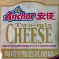 安佳雙色乳酪絲1公斤