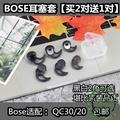★現貨速發★bose博士通用于qc30 20 soundsport free 耳機配件鯊魚鰭耳塞套