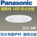 Panasonic 國際牌 防水LED崁燈8W (圓形白框) 110V 白光 HH-LD2070809