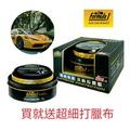 F1超級防護頂級棕櫚蠟+頂級贈品超細纖維洗車布30*30cm