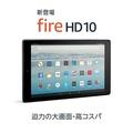預購一周到貨 日本 Kindle Fire HD 10吋 第七代 內建 32G
