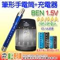 買筆形手電筒及IFR-4CH四槽充電器,含一條USB充電線送一卡比翼鳥®鋰鐵電池(含1組AA比翼鳥3號電池1組AAA4號電池及收納盒)