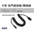 數配樂 卡萊 快門轉換線 快門連接線 Nikon N3 MC-DC2 無線引閃器 無線觸發器 無線快門