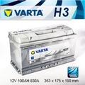 『+正負極-』德國銀合金 VARTA 華達〈H3 100AH〉賓利專用汽車電池 電瓶適用-蘆洲汽車電池